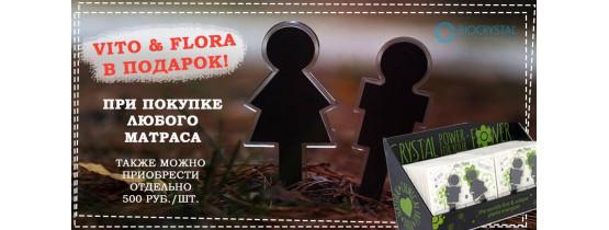 Vito&Flora в подарок при покупке любого матраса или футона!