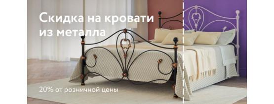 Cкидка 20% на металлические кровати!